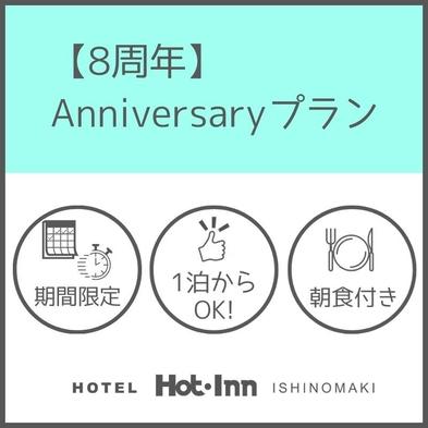 8周年のAnniversaryプラン【朝食付き】