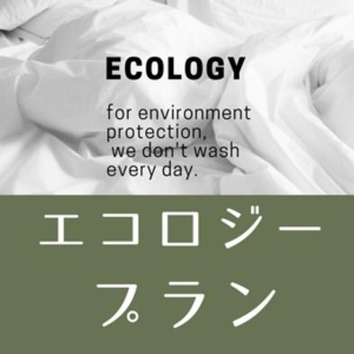 ◆ウィークリーエコロジープラン◆<駐車場無料>7泊以上でお得に宿泊【朝食なし】