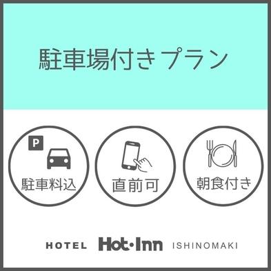 ◆駐車場付きスタンダード◆【朝食付き】