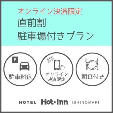 ◆直前割◆駐車場付プラン<オンライン限定>【朝食付き】