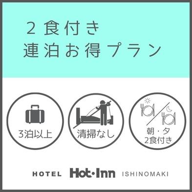 【朝夕2食付】連泊お得プラン