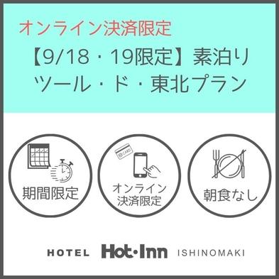 【早い者勝ち】9/18・19<ツール・ド・東北>オンライン決済限定【朝食なし】