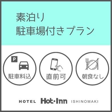 ◆駐車場付きスタンダード◆【朝食なし】