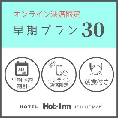 ◆早得30◆<早期予約でお得プラン>オンライン決済限定♪【朝食付き】