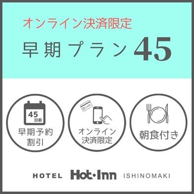 ◆早得45◆<早期予約でお得プラン>オンライン決済限定【朝食付き】