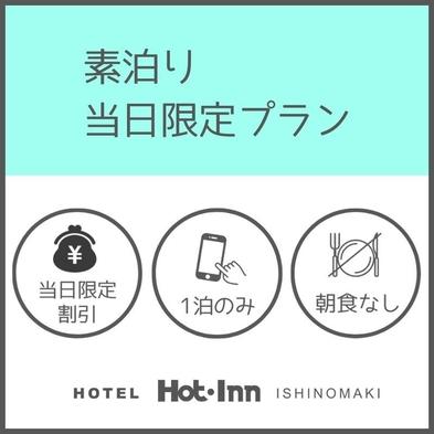 ◆当日限定プラン◆【朝食なし】