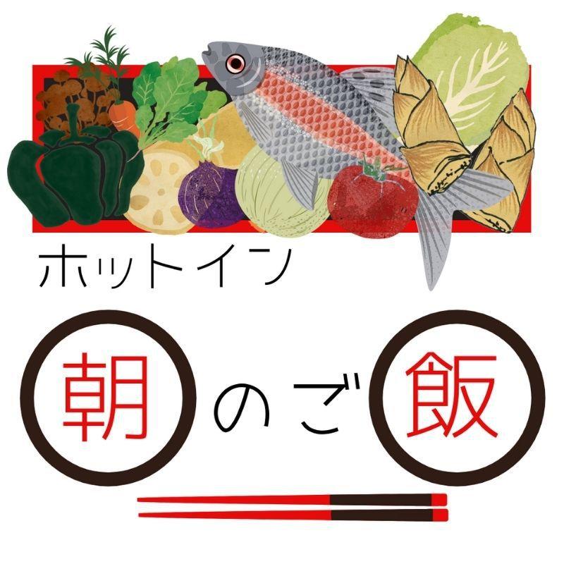 ホットイン【朝のご飯♪】