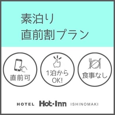 ◆直前割◆宿泊日7日前からお得【朝食なし】