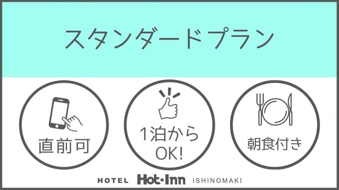 【秋冬旅セール】スタンダードプラン【朝食付き】