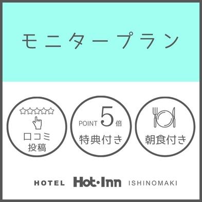 【モニタープラン】◇クチコミ投稿特典◇楽天ポイント5倍【朝食付き】