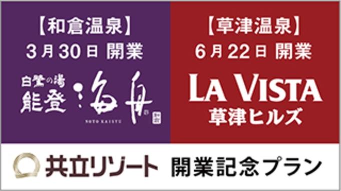 【共立リゾート35棟OPEN記念】1泊2食付き☆露天風呂付き客室☆