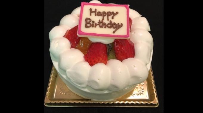 ケーキ&スパークリングワインでお祝い♪≪伊久で過ごす特別な1日≫【記念日プラン】