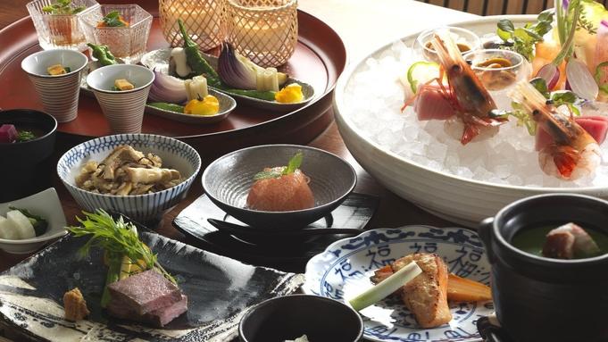 【スタンダード】1泊2食付き!旬の食材を愉しむ和食膳