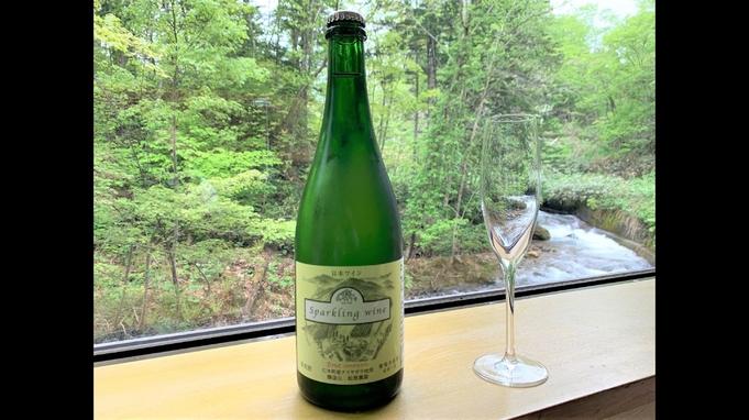 【乾杯を彩るスパークリングワイン】松原農園「ナイヤガラ・スパークリングワイン」フルボトル付き/和食膳