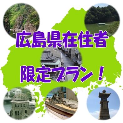 【広島県民限定】地元地域応援プラン♪<素泊まり>
