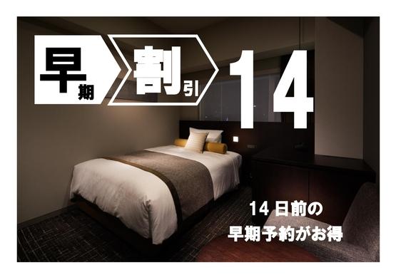 【さき楽14】室数限定!14日前からのご予約でお得に宿泊♪<朝食付き>