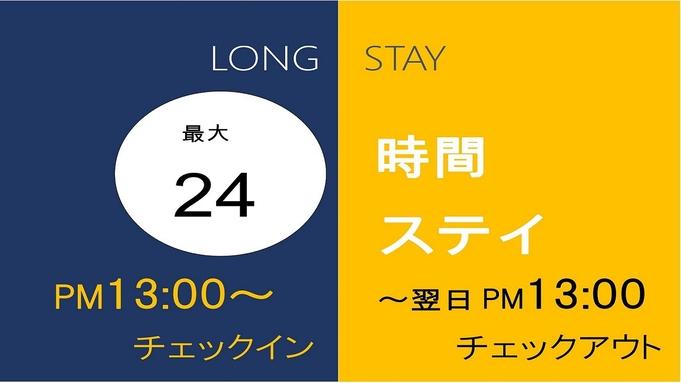 【ロングステイ最大24時間】レイトチェックアウト13時&アーリーチェックイン13時プラン<素泊まり>