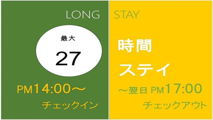 【ロングステイ最大27時間】17時レイトチェックアウトプラン♪<素泊まり>