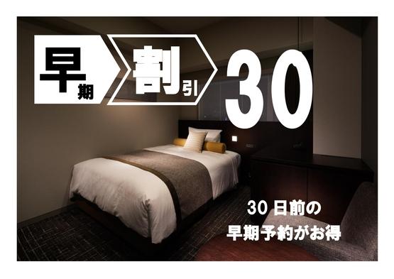【さき楽30】室数限定!30日前からのご予約でお得に宿泊♪<朝食付き>
