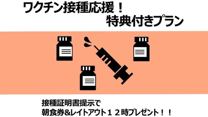 【室数限定】ワクチン接種応援!特典付きプラン 〜接種証明書提示で朝食&レイトアウト12時プレゼント〜