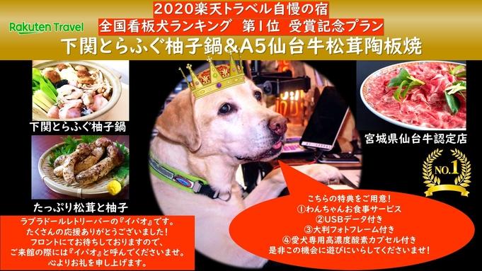 【52】【エグゼクティブルーム限定】楽天トラベル2020看板犬ランキング第1位受賞記念プラン