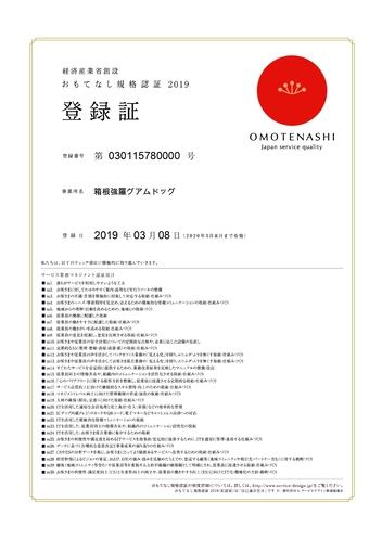 経済産業省 おもてなし規格認証2019