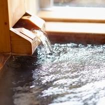 【源泉かけ流し温泉】お湯湧き出し口 源泉かけ流しの柔らかい温泉でリラックス