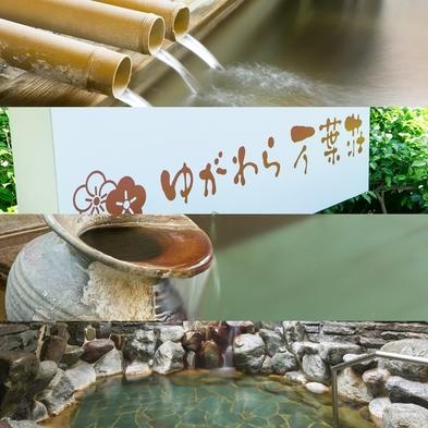 【シンプルSTAY】 ◆自分らしい自由な旅行へ◆温泉も満喫できる素泊まりプラン