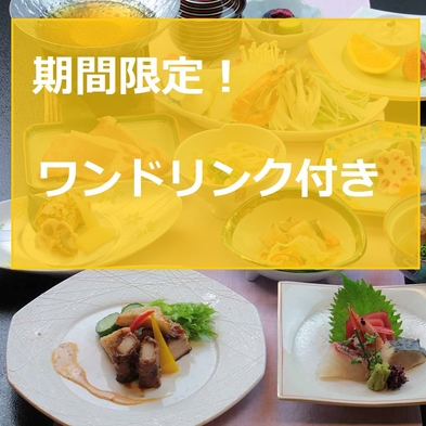 【平日限定】ウェルカムドリンク付きヽ(●´∀`)人(´∀`●)ノ夕食処でファーストドリンクをサービス