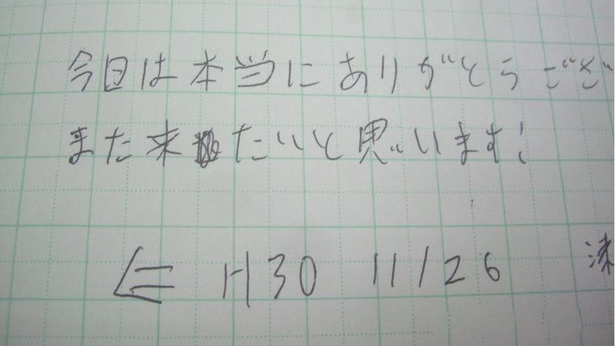 ・<お客様からのお手紙>ご宿泊ありがとうございます。