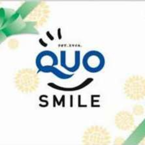 QUOカード付プランあります♪
