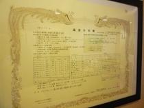 温泉分析表