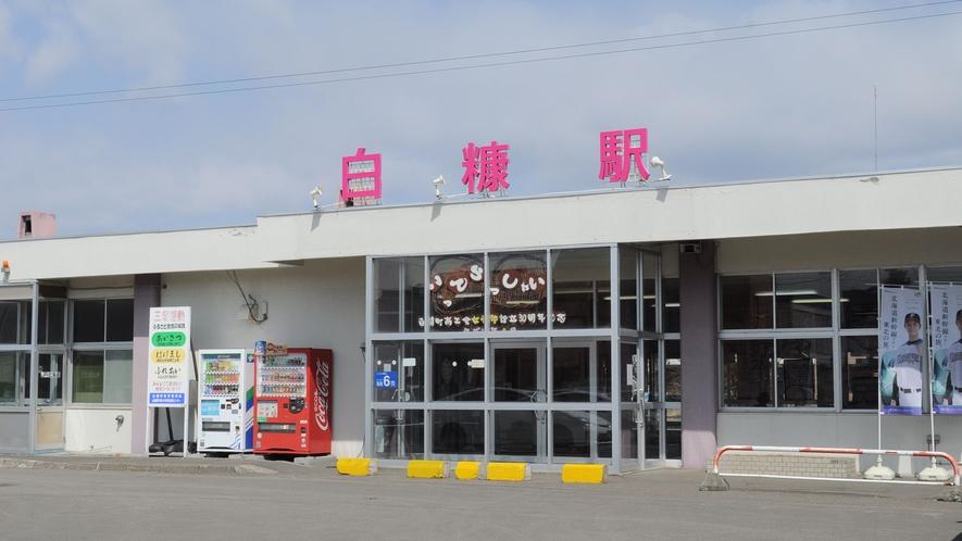 【JR白糠駅】アクセス至便♪