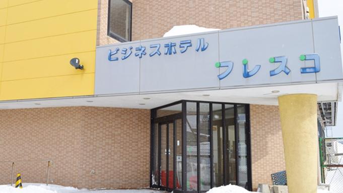 ビジネス&観光に★スタンダードプラン(素泊まり)