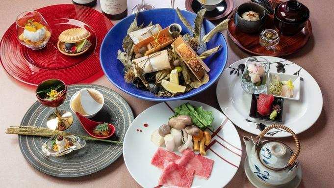 【9/8〜11/16】松茸ご飯へランクUP♪飛騨牛と四季折々の食材を楽しむ料理長推奨コース《2食付》