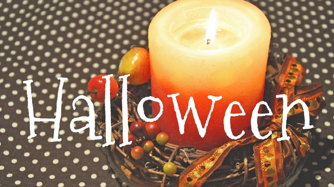 【10月限定】★Happy Halloween★ハロウィン仮装で全員にアイスプレゼント♪≪2食付き≫