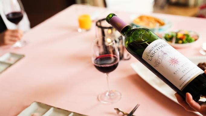 【8/25〜10/31】ワインフェアorオーストリアジュース付き♪飛騨牛と旬の食材堪能《2食付》