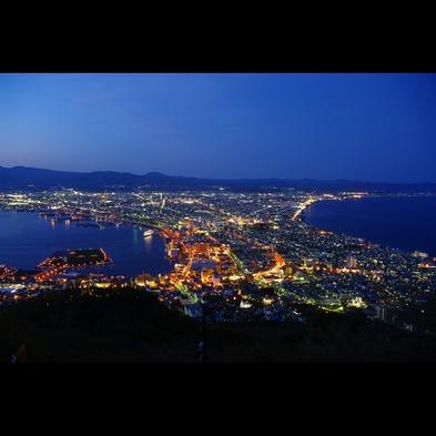 【函館山ロープウェイで山頂から夜景!!】【部屋食】夕食・松花堂弁当、朝食付【2食付】