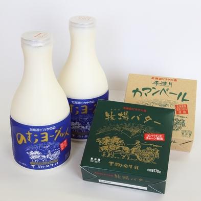 駒ヶ岳牛乳乳製品詰め合わせギフト付プラン【朝夕定食付】