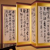*【プレミアベッドスイート・沈丁花】屏風・こちらのお部屋には掛け軸以外に屏風も展示しております