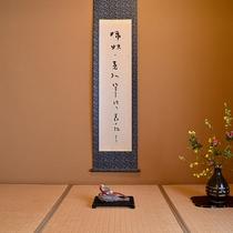 *【お部屋・骨董品】沈丁花のお部屋には碧梧桐を始め、著名な作家の書画をご用意しております。