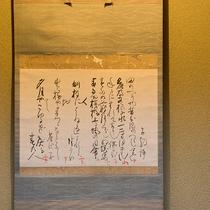 *【当館・所蔵品】正岡子規の弟子達の作品に子規が添削した書画