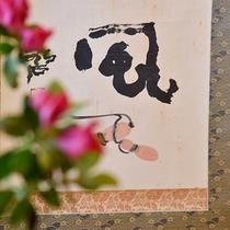 *【お部屋・骨董品】お部屋には季節にあわせて書画・骨董品・お花を飾っております。
