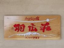 羽広荘 看板