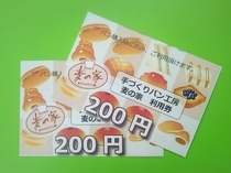 手づくりパン工房 麦の家 利用券