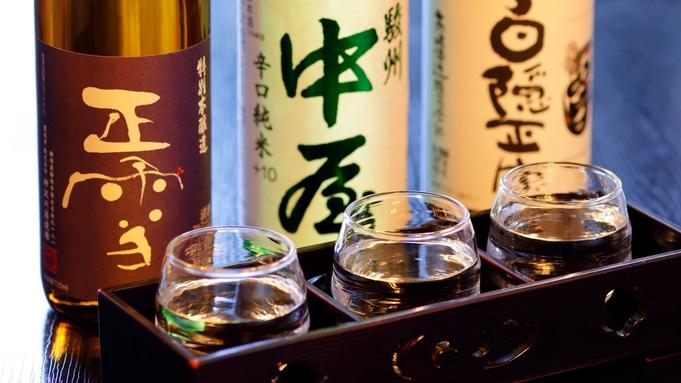 【飲み比べプラン】店主おススメの地酒を飲み比べ3点セット