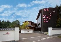 桜庵トリートメント&スパホテル