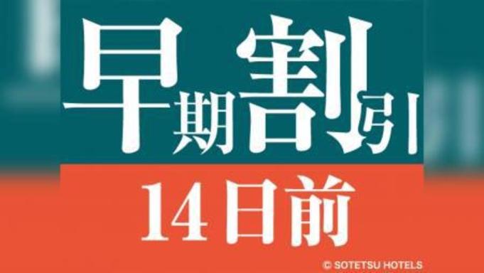 1/26よりキャッシュレス決済開始・14日前予約限定プラン☆食事なし☆【さき楽】
