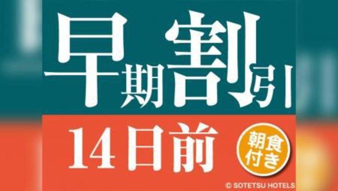 1/26よりキャッシュレス決済開始・14日前予約限定プラン☆朝食付き☆【さき楽】
