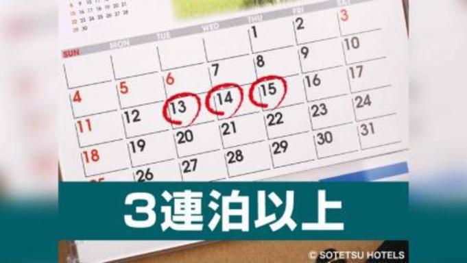 1/26よりキャッシュレス決済開始【連泊割】3連泊以上でプライスダウン♪連泊プラン☆食事なし☆